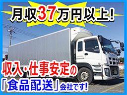 田口運送(株) 狭山営業所