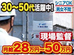 株式会社 豊田工務店
