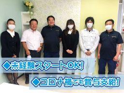 平山防災設備株式会社