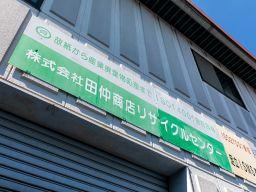 株式会社 田仲商店