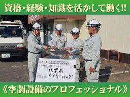 山田空調設備 株式会社