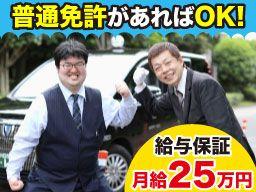 ハッピータクシー 株式会社