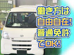西湘運輸株式会社