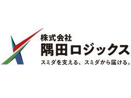 株式会社 隅田ロジックス  北関東配送センター