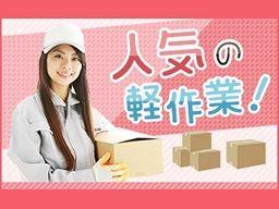 株式会社 フルキャスト 関西支社 枚方営業課/BJ0901J-5D