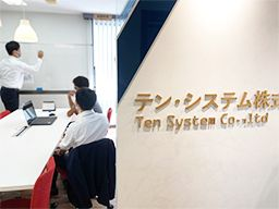テン・システム 株式会社