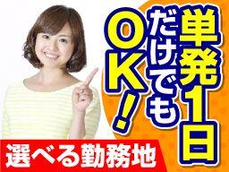 株式会社 ワークアンドスマイル 関西営業課/CB0901W-3B