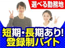 株式会社 ワークアンドスマイル 関西営業課/CB0901W-3C