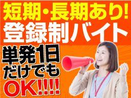 株式会社 ワークアンドスマイル 関西営業課/CB0901W-3D