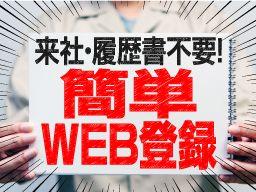 株式会社 ワークアンドスマイル 関西営業課/CB0901W-3F