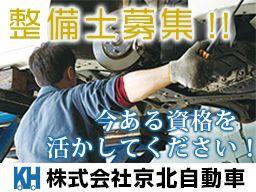 株式会社 京北自動車