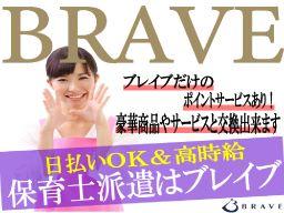 株式会社ブレイブ CH関西支店