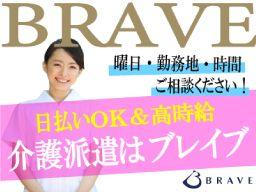 株式会社ブレイブ MS熊本支店 【県北エリア】