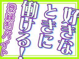株式会社 フルキャスト 京滋・北陸支社 京都営業課/BJ0901I-1F