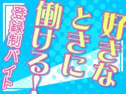 株式会社 フルキャスト 京滋・北陸支社 草津営業課/BJ0901I-3G