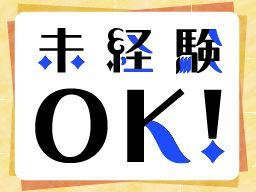 株式会社 フルキャスト 京滋・北陸支社 京都営業課/BJ0901I-1P