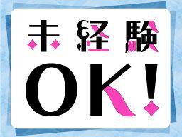 株式会社 フルキャスト 中四国支社 岡山営業課/BJ0901L-1L