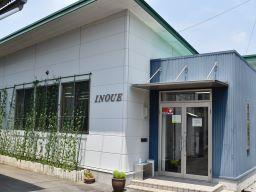 株式会社 井上鉄工所