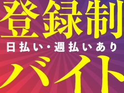 株式会社 フルキャスト 北関東・信越支社 信越営業部/BJ0901B-3s