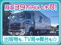 株式会社 大石運輸 埼玉営業所