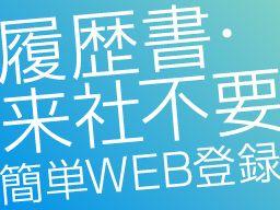 株式会社 フルキャスト 中四国支社 山口営業課/BJ0901L-8P