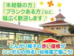 学校法人 泉水学園 国分寺台幼稚園