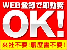 株式会社 フルキャスト 京滋・北陸支社 京都営業課/BJ0901I-1U