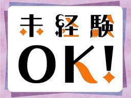 株式会社 フルキャスト 関西支社 大阪オフィス営業課/BJ0901J-4c