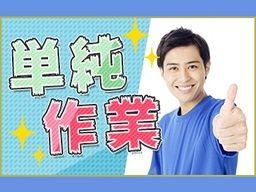 株式会社 フルキャスト 埼玉支社/BJ0901F-AE