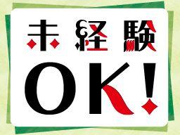 株式会社 フルキャスト 東京支社/BJ0901G-Ak
