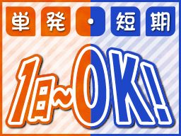 株式会社 フルキャスト 埼玉支社/BJ0901F-3At