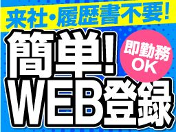 株式会社 フルキャスト 東京支社/BJ0901G-2p