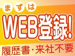 株式会社 フルキャスト 中四国支社 香川営業課/BJ0901L-5V