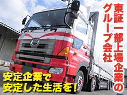 日本梱包運輸倉庫株式会社 長浜営業所