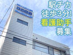 医療法人財団 葛飾厚生会 東立病院