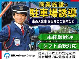 株式会社日警保安 神奈川事業部