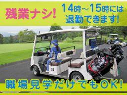 サミットゴルフクラブ (東急リゾーツ&ステイ 株式会社)