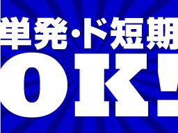 株式会社 フルキャスト 神奈川支社 神奈川西営業部/BJ0901E-6m