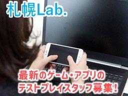 株式会社デジタルハーツ 札幌