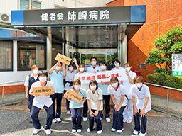 医療法人社団健老会 姉崎病院・姉ヶ崎ケアセンター