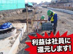 株式会社 斉藤興業