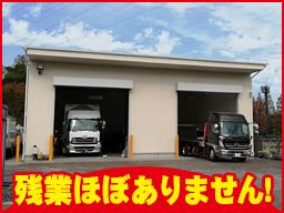 株式会社 有賀自動車