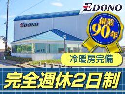 株式会社エドノフーズ