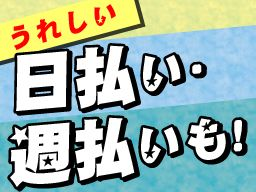 株式会社 フルキャスト 神奈川支社 神奈川東営業部/BJ0901E-4AO
