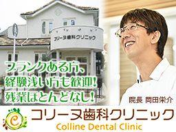 コリーヌ歯科クリニック