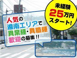 株式会社 新倉硝子店