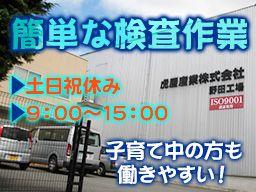 虎屋産業株式会社 野田工場
