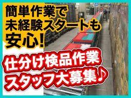 株式会社ハマキョウレックス 豊川TCセンター