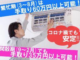 株式会社東海サービスセンター 大阪支店