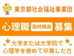 東京都千葉福祉園 管理部門 管理グループ